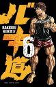 バキ道 6 (少年チャンピオン・コミックス) [ 板垣恵介 ...