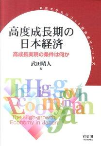 高度成長期の日本経済 [ 武田晴人 ]