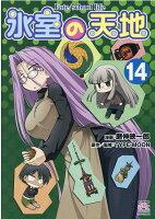 氷室の天地 Fate/school life (14)