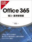 ひと目でわかるOffice 365導入・運用管理編 (マイクロソフト関連書) [ オフィスアイ株式会社 平野愛 ]