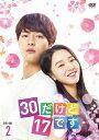 「30だけど17です」 DVD-BOX2 [ ヤン・セジョン ]