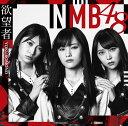 欲望者 (Type-A CD+DVD) [ NMB48 ]