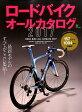 ロードバイクオールカタログ(2017)