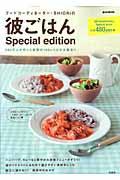 フードコーディネーター・SHIORIの彼ごはんSpecial edition