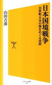【送料無料】日本国境戦争
