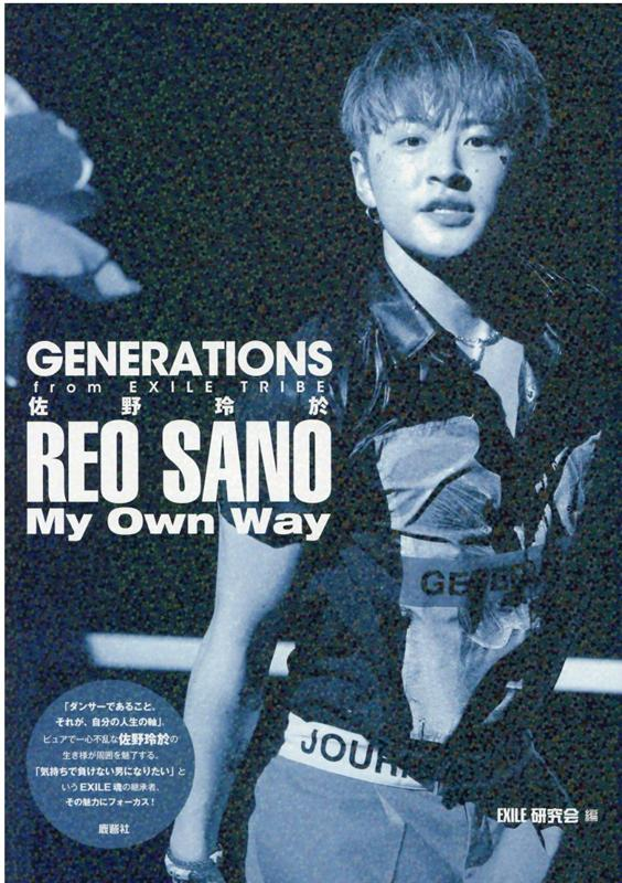 GENERATIONS from EXILE TRIBE 佐野玲於 My Own Way画像