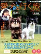 愛犬と行く旅(2018〜2019)