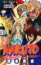 【送料無料】NARUTO ナルト(59)