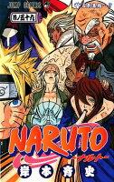 NARUTO(巻ノ59)