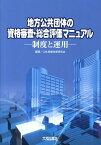 地方公共団体の資格審査・総合評価マニュアル 制度と運用 [ 入札制度改革研究会 ]