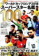 サッカー日本代表、ベスト8ならず