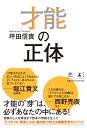 才能の正体 (NewsPicks Book) [ 坪田信貴 ]