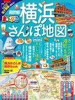 超詳細!横浜さんぽ地図mini (まっぷるマガジン)