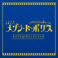 TBS系 金曜ドラマ「メゾン・ド・ポリス」オリジナル・サウンドトラック