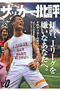 【送料無料】サッカー批評(ISSUE 62)