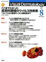 VisualDermatology(14-8) 目でみる皮膚科学 特集:ここまでわかった皮膚科領域のウイルス性疾患