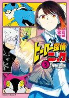 ヒーロー探偵ニック (2)