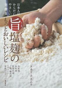 【送料無料】旨塩麹のもっとおいしいレシピ