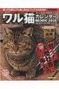 ワル猫カレンダーMOOK(2016)