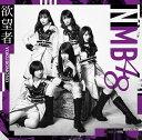 欲望者 (Type-B CD+DVD) [ NMB48 ]...