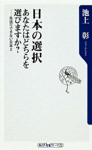 【送料無料】日本の選択 [ 池上彰 ]