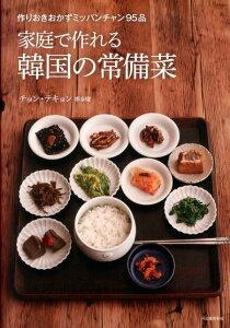 家庭で作れる韓国の常備菜 [ 鄭泰慶 ]