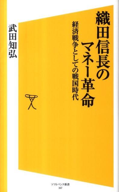 「織田信長のマネー革命」の表紙
