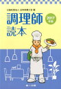 調理師読本(2017年版)第22版 [ 日本栄養士会 ]