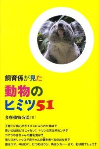 飼育係が見た動物のヒミツ51 [ 多摩動物公園(東京都) ]