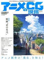 アニメCGの現場 2017 -CGWORLD特別編集版ー