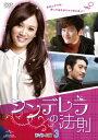 【送料無料】シンデレラの法則 DVD-SET3 [ ジョー・チェン[陳喬恩] ]