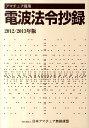 【送料無料】電波法令抄録(2012/2013年版) [ 日本アマチュア無線連盟 ]