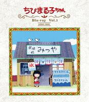 放送開始30周年記念 ちびまる子ちゃん 第1期 Blu-ray Vol.1【Blu-ray】