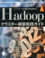 Hadoopクラスター構築実践ガイド