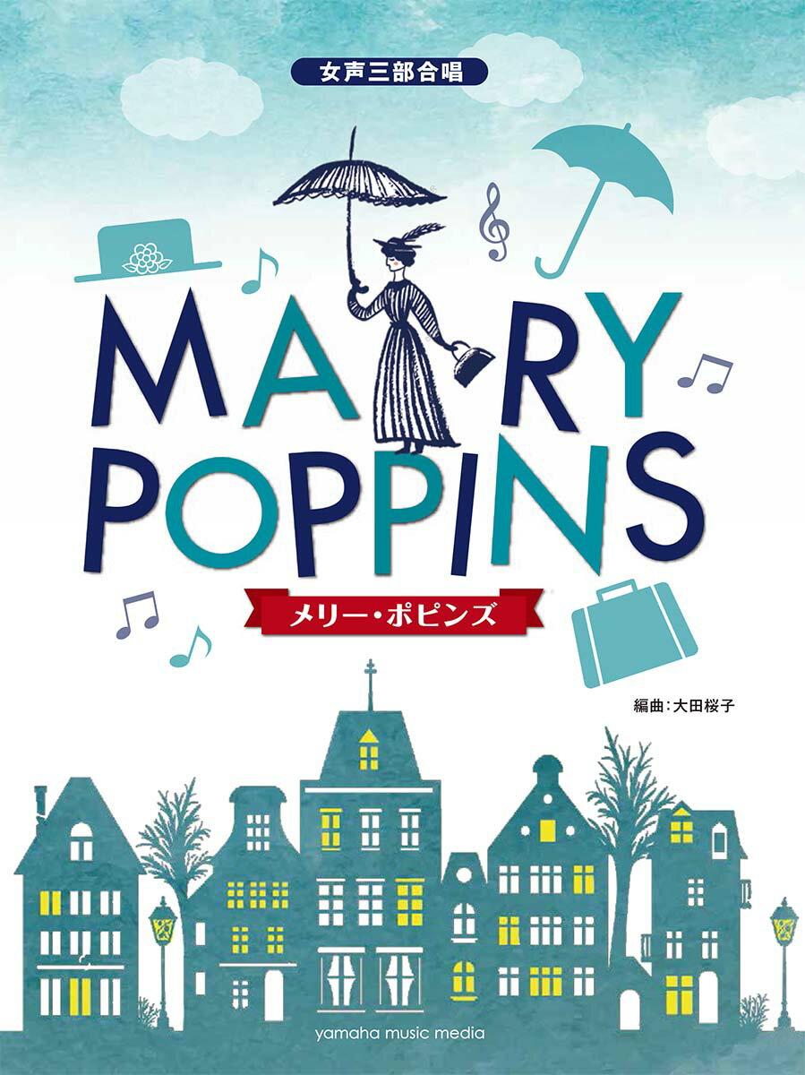 女声三部合唱 メリー・ポピンズ 編曲:大田桜子画像