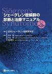 シェーグレン症候群の診断と治療マニュアル改訂第3版 [ 日本シェーグレン症候群学会 ]