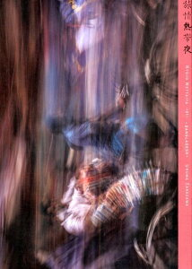 旅情熱帯夜(01) BANGLADESH [ 竹沢うるま ]