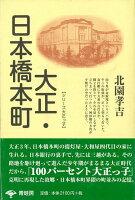 【バーゲン本】大正・日本橋本町 新装版