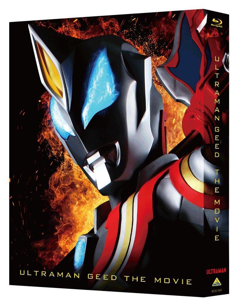 劇場版ウルトラマンジード つなぐぜ!願い!!(特装限定版)【Blu-ray】