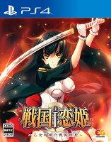 戦国†恋姫~乙女絢爛☆戦国絵巻~ PS4版