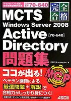 完全合格MCTS Windows Server 2008 Active Dire