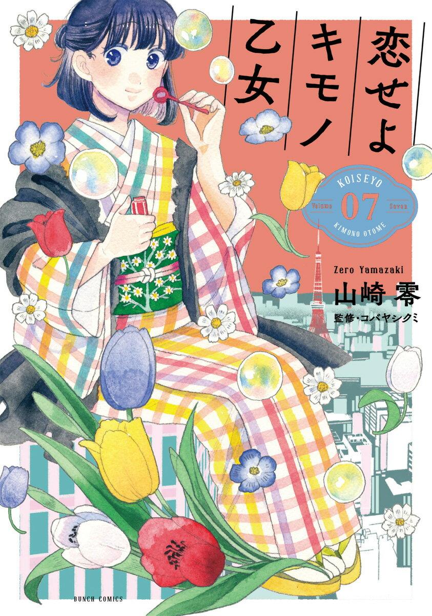 恋せよキモノ乙女 7