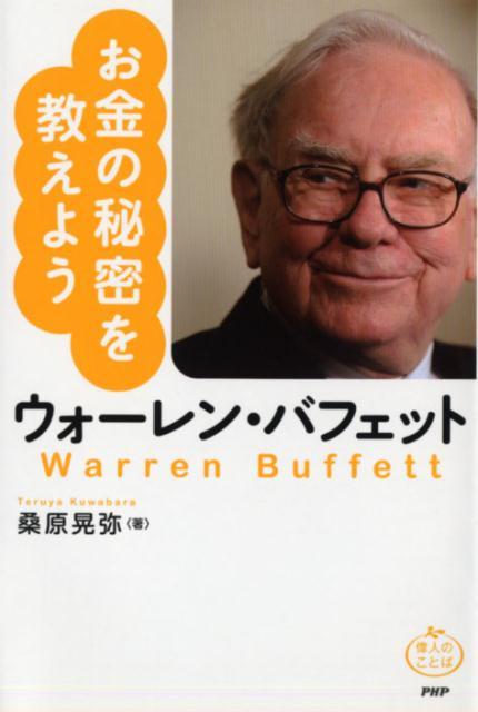 「ウォーレン・バフェット お金の秘密を教えよう」の表紙