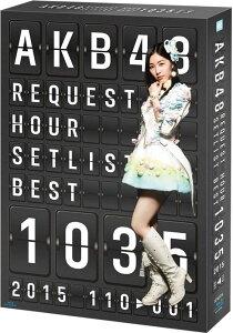 【楽天ブックスならいつでも送料無料】AKB48 リクエストアワーセットリストベスト1035 2015(11...