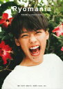 Ryomania 竹内涼真1st PHOTO BOOK [ 竹内涼真 ]