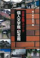 【バーゲン本】日本全国ユニーク個人文学館・記念館