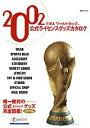 2002 FIFAワールドカップ公式ライセンスグッズカタログ (講談社mook)