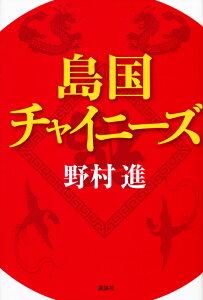 【送料無料】島国チャイニーズ