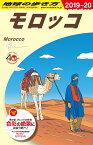 E07 地球の歩き方 モロッコ 2019〜2020 [ 地球の歩き方編集室 ]