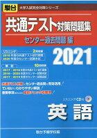 共通テスト対策問題集センター過去問題編 英語(2021)